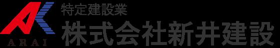 株式会社新井建設ロゴ